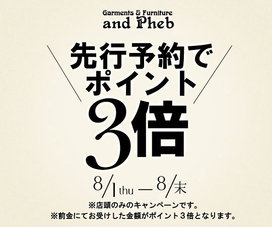 「アンドフェブ/and pheb」ブログ by pheb international