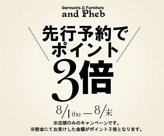 $「アンドフェブ/and pheb」ブログ by pheb international